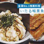 【金澤美食】日本海名物 喉黑魚 三吃 のど黒めし本舖 金澤必吃推介