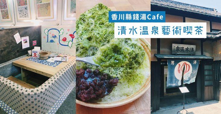 【香川縣‧多度津】清水溫泉藝術喫茶 錢湯Cafe 大正時代古澡堂改建