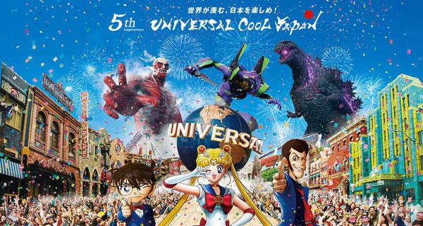 UNIVERSAL COOL JAPAN 2019 限定快速通行券