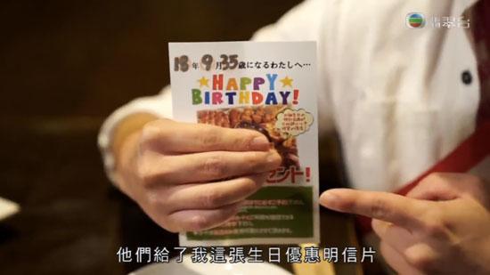 周遊東京2 銀座 くふ楽 生日優惠送歲數串燒