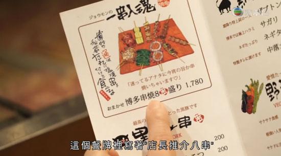 周遊東京2 澀谷 博多串燒専門店 ジョウモン