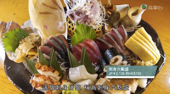 周遊東京2 池袋 魚金 居酒屋 高質魚生刺身