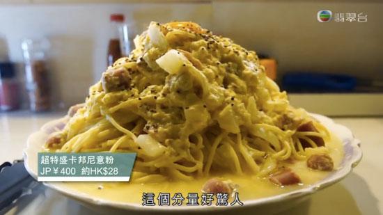 周遊東京2 上板橋 居酒屋 花門 400円爆盛料理