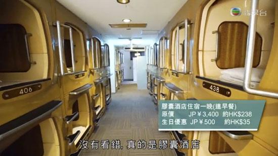周遊東京2 錦糸町 Capsule Inn Kinshicho 生日限定500円膠囊酒店