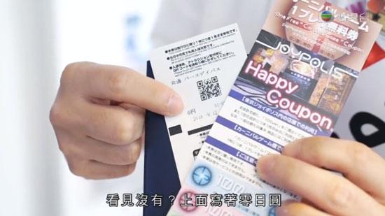 周遊東京2 台場 JOYPOLIS 室內樂園 生日免費