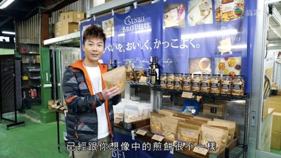 周遊東京2 江戶川 SENPEI BROTHERS 斷市超人氣煎餅