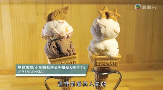 周遊東京2 世田谷 City. Coffee. Setagaya 無添加色素雪糕
