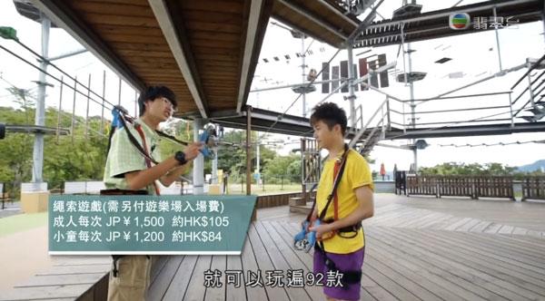 周遊東京 相模湖森林遊樂園 繩索挑戰