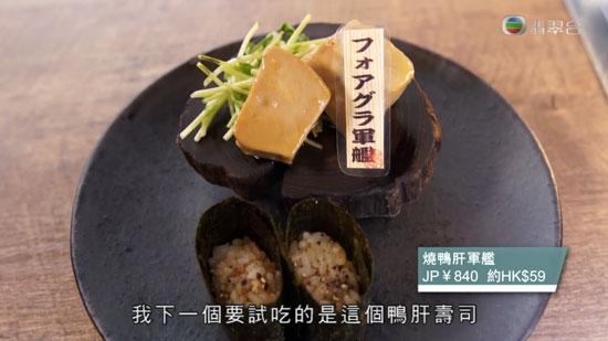 周遊東京2 惠比壽 別邸 燒肉壽司