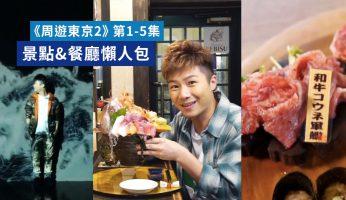 【 周遊東京2 】景點餐廳完全整理 懶人包