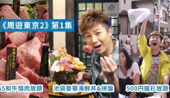 【周遊東京2】第1集 1500円豪華海鮮丼 | A5和牛放題 | 500円服飾任搶