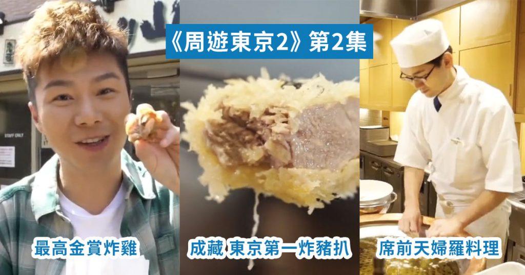 【周遊東京2】第2集 東京第一名炸豬排 成藏 | 本格天婦羅 | 7年最高金賞炸雞