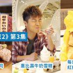 【周遊東京2】第3集 teamLab 台場 | 紅鶴Pancake限定60份 | 惠比壽燒肉壽司
