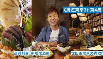 【周遊東京2】高質連鎖 居酒屋 | 世田谷 三軒茶屋 古董家具咖啡店 貓書店