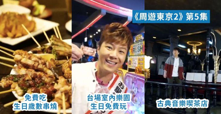 【周遊東京2】台場 JOYPOLIS | 斷市超人氣煎餅 | 500円生日優惠膠囊酒店