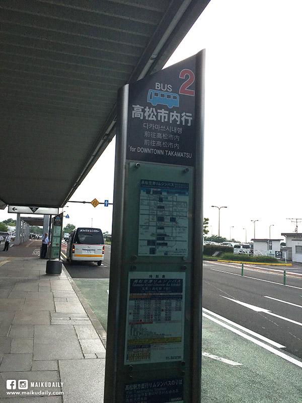 高松機場 利木津機場巴士