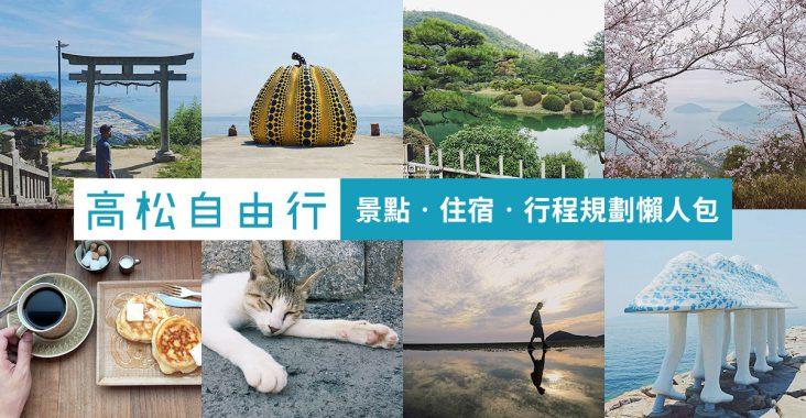 高松自由行 香川縣景點地圖、市內交通、住宿推薦、跳島遊 行程規劃懶人包