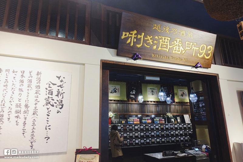 新潟必去景點 「ぽんしゅ館 利き酒ミュージアム」(Ponshu館)