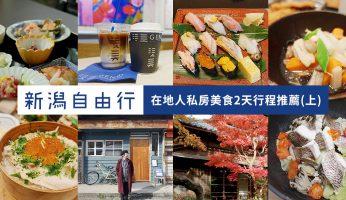 【新潟自由行】在地人帶路!新潟2天小旅行 私房景點美食行程推薦 Day1