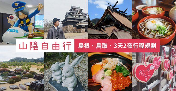 【山陰自由行】島根縣、鳥取縣景點美食散策 3天2夜行程規劃範例