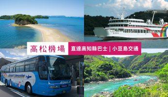 四國自由行交通 最新!高松去高知直通巴士 超省錢來回小豆島巴士渡輪套票