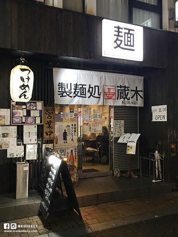 製麺処 蔵木(KURAKI)