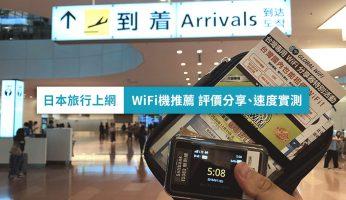 【日本旅行上網】日本WiFi機推薦 評價分享、速度實測、讀者8折&寄件免運費優惠