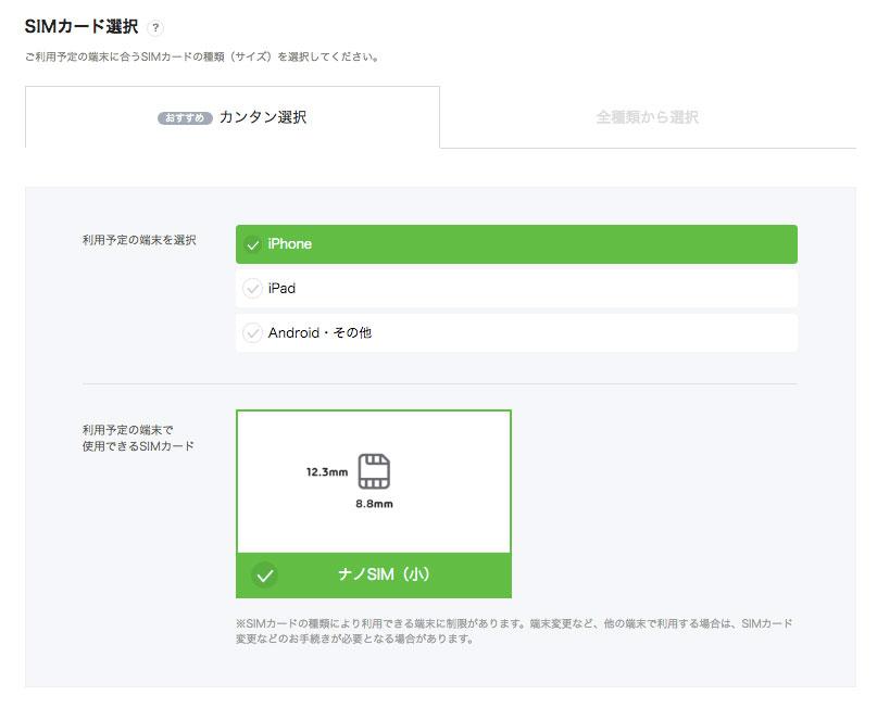 LINE MOBILE SIM卡類型