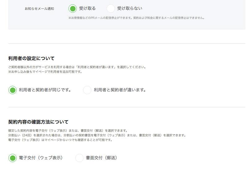 LINE MOBILE 申請
