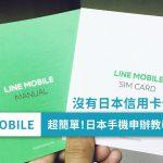 如何在日本申辦手機、SIM卡?LINE MOBILE申請教學一篇搞懂(留學及打工度假適用)