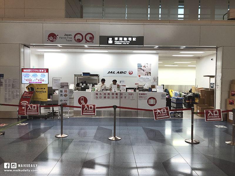 GLOBAL WIFI 機場領取