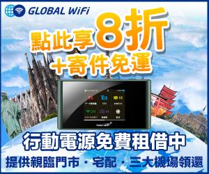 GLOBAL WIFI 日本旅行上網