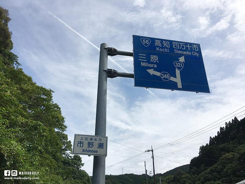 高知遍路 三原村