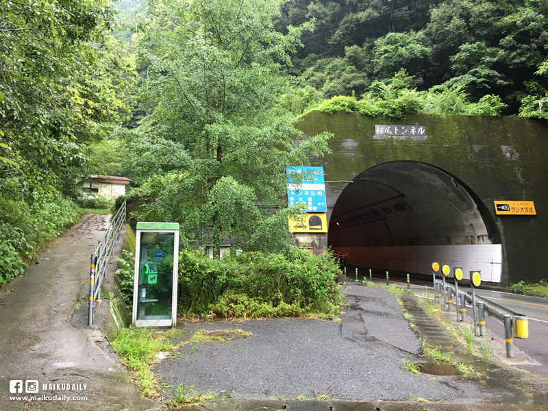 松尾トンネル 松尾隧道