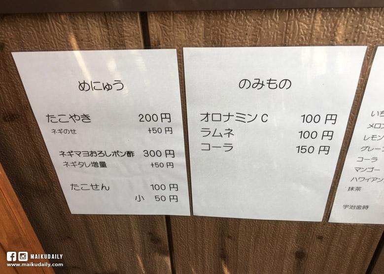 龍光寺 MIKE 章魚燒