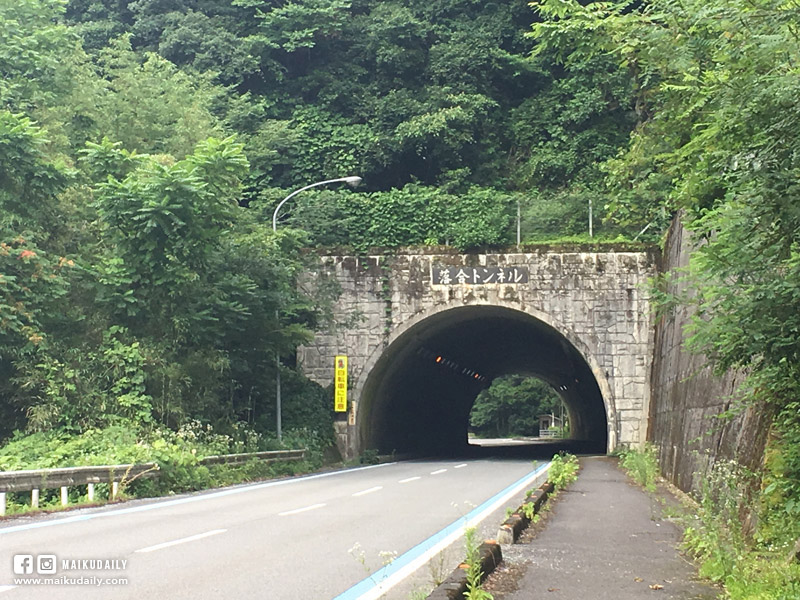 落合トンネル