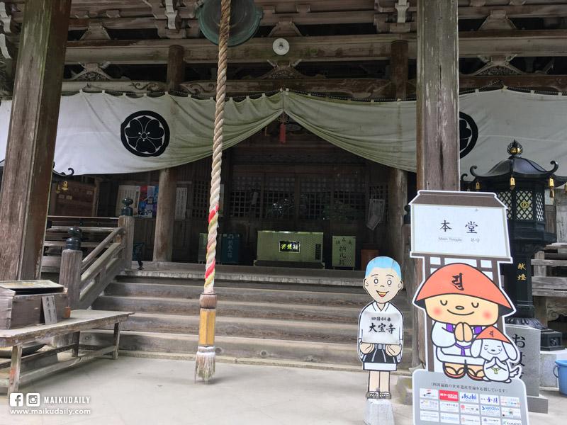 第44番 大寶寺