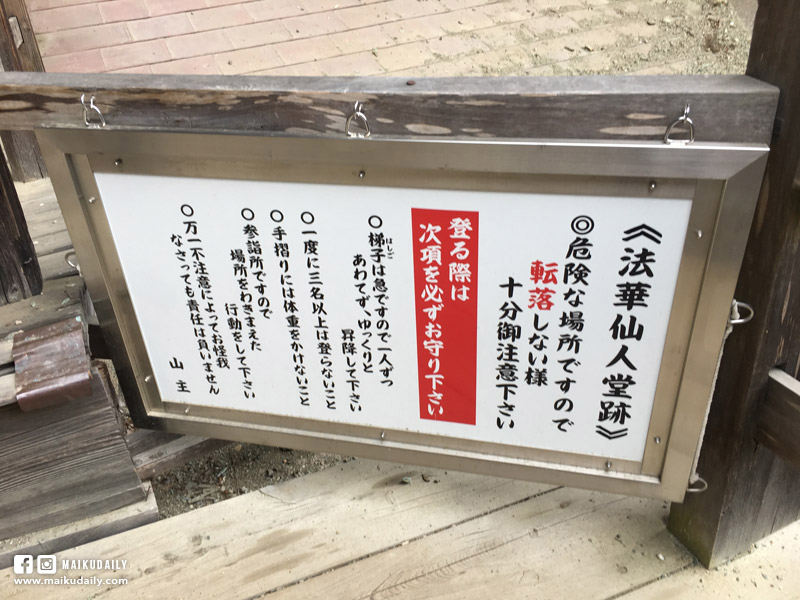 第45番 岩屋寺