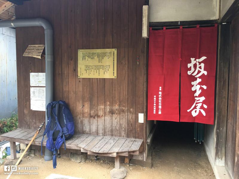 愛媛遍路 坂本屋