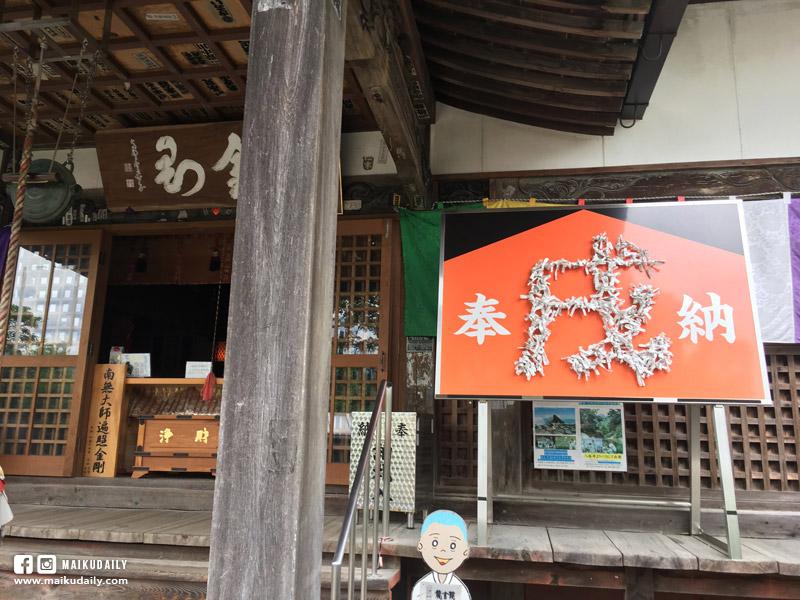 愛媛遍路 第47番 八坂寺