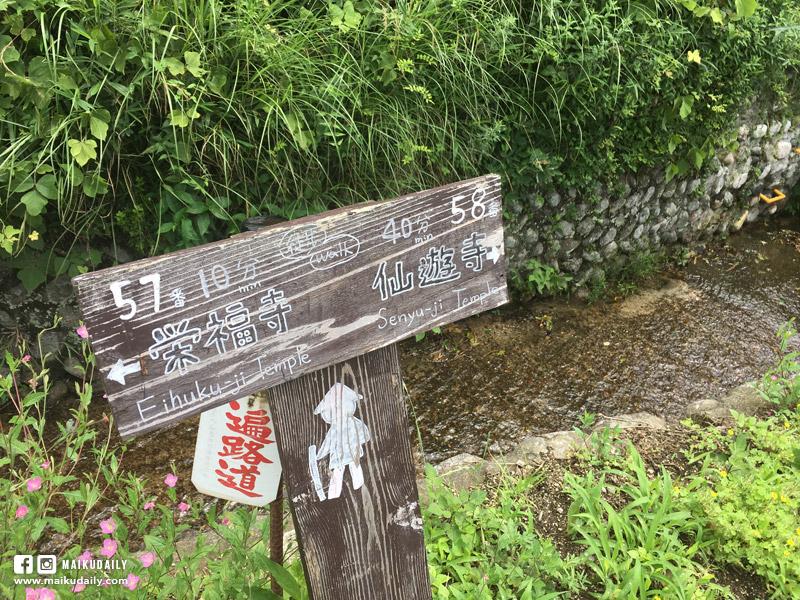 四國遍路 第57番 榮福寺