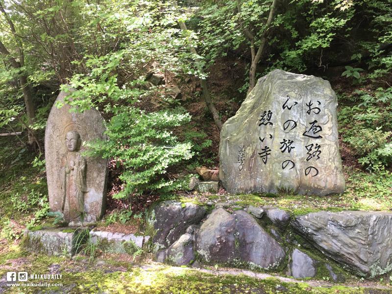 四國遍路 第58番 仙遊寺