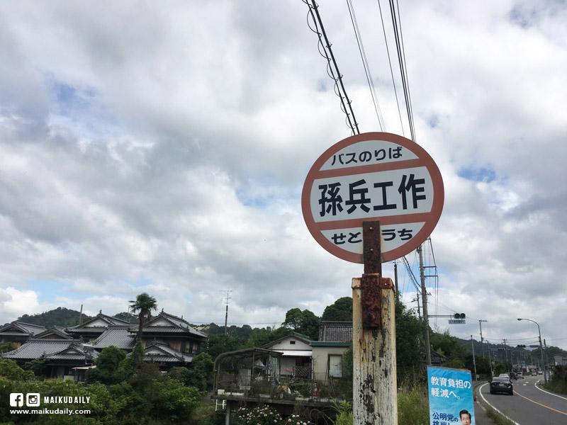四國遍路 愛媛縣 西條市
