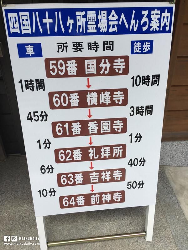 愛媛遍路 第60番 橫峰寺