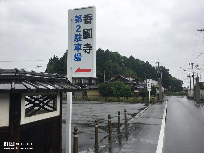 愛媛遍路 第62番 寶壽寺 禮拜所
