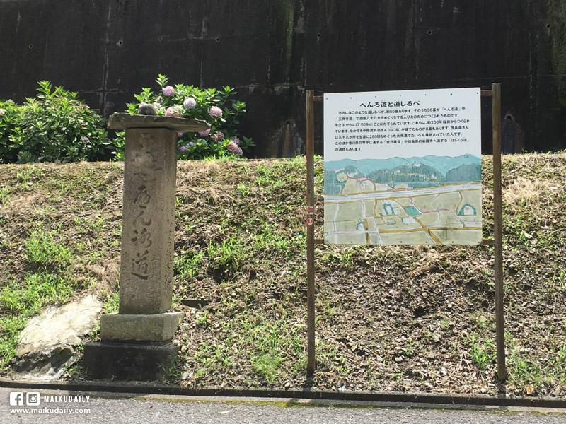 愛媛遍路 三島公園