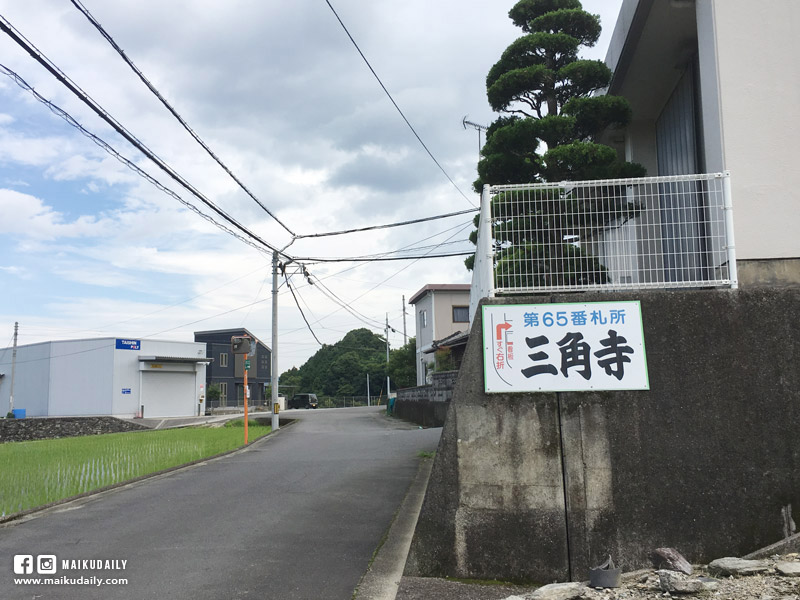 愛媛遍路 伊予三島市