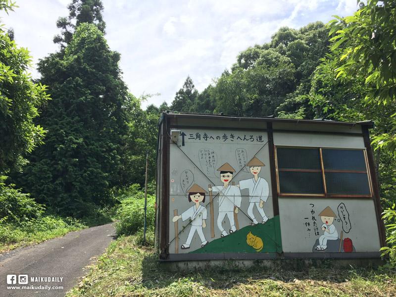 愛媛遍路 第65番 三角寺