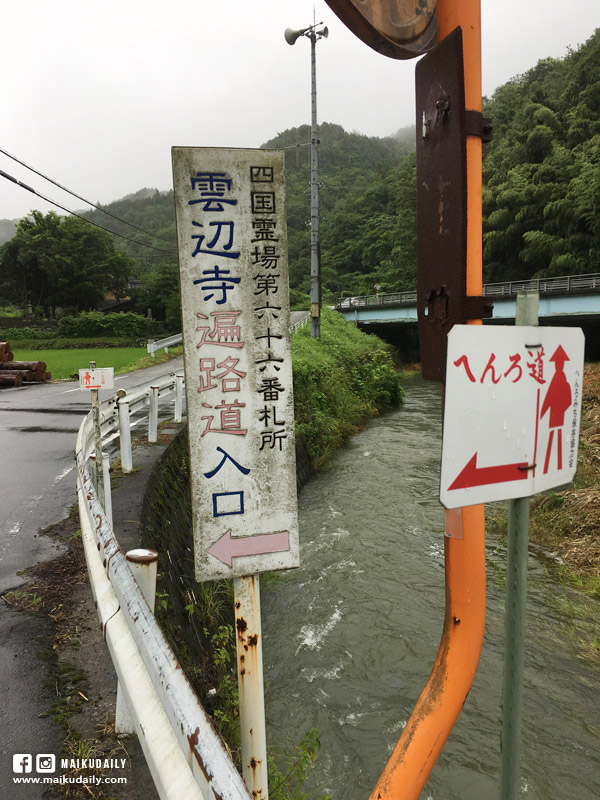 香川遍路 雲邊寺