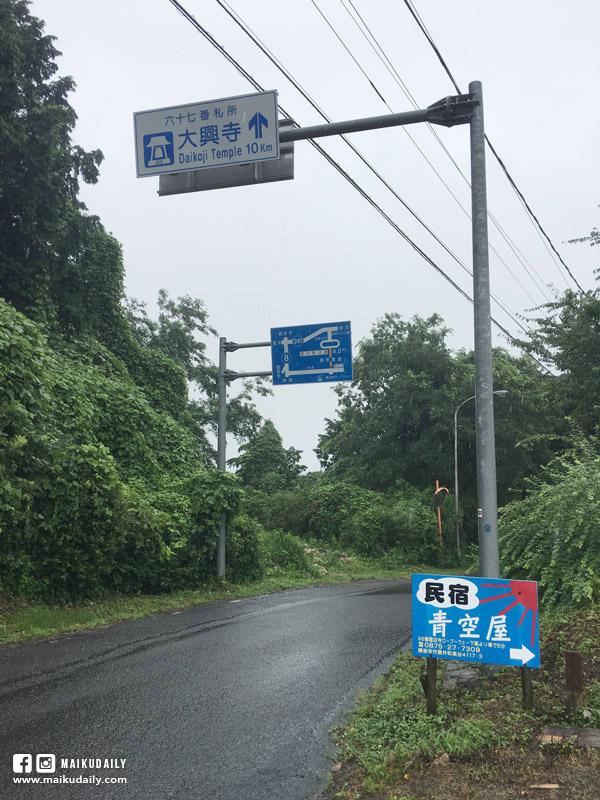 香川遍路 第67番 大興寺